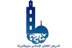 al-umma-centro-islamico